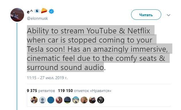 Илон Маск сообщил о новом сервисе Tesla в Twitter