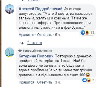 """Українців розлютило фото з тренінгу """"слуг народу"""""""