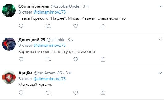 """В сети разгорелся ажиотаж из-за """"пробившего дно"""" Путина"""