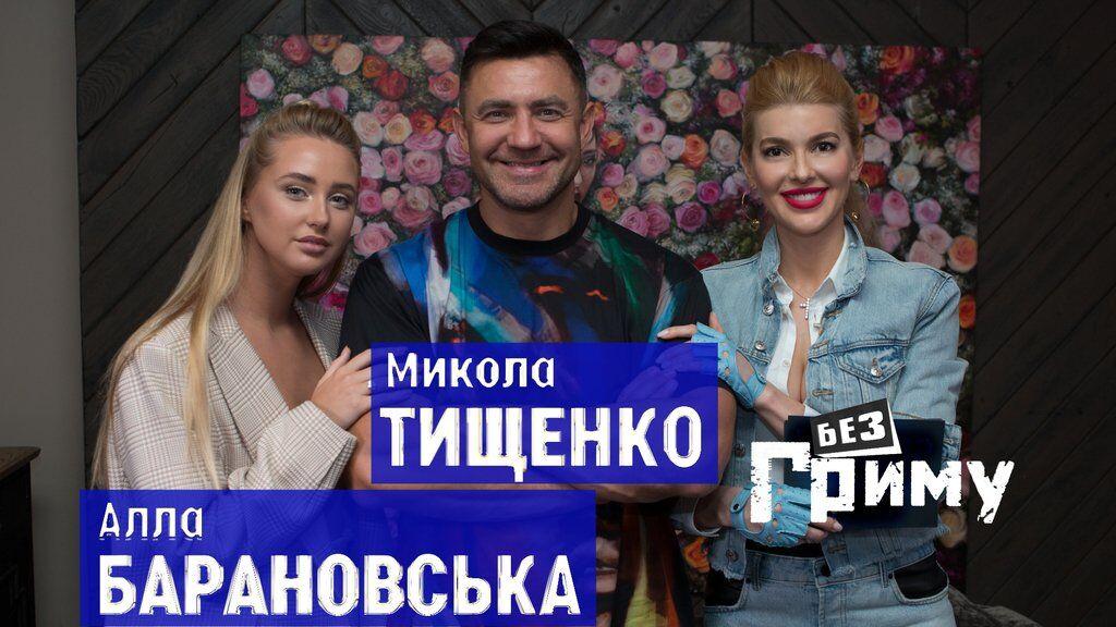 Якщо щось не подобається, потрібно завжди говорити – Микола Тищенко та Алла Барановська