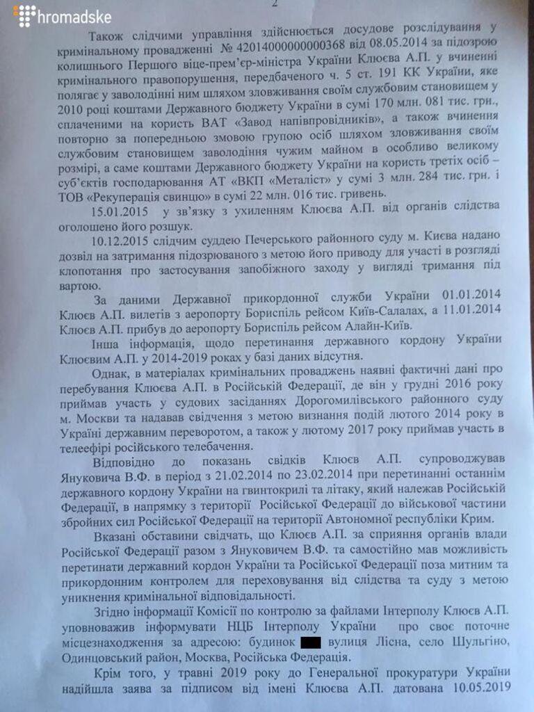 ГПУ обратилась в ЦИК из-за Клюева: текст письма