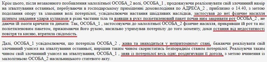 Планував із квітня: вбивця Даші Лук'яненко дав шокуючі свідчення