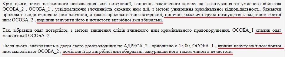 Планировал с апреля: убийца Даши Лукьяненко дал шокирующие показания
