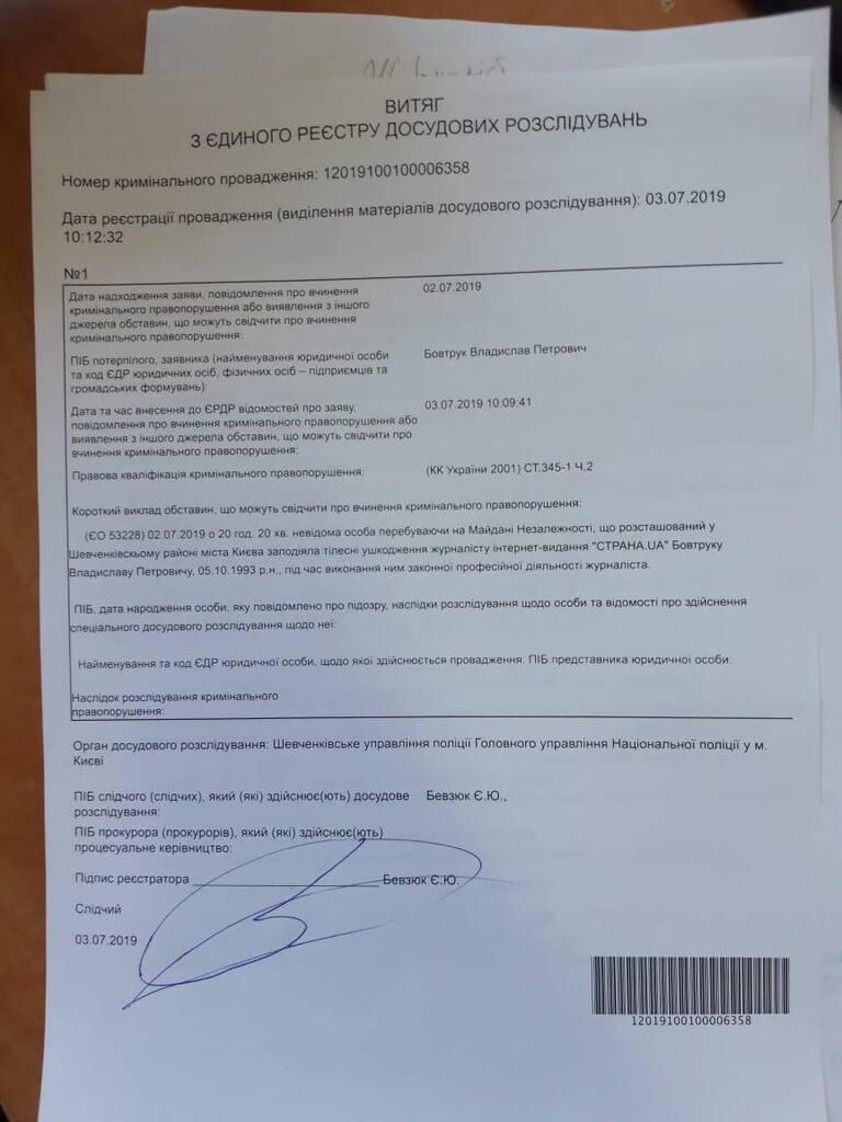 Документ полиции