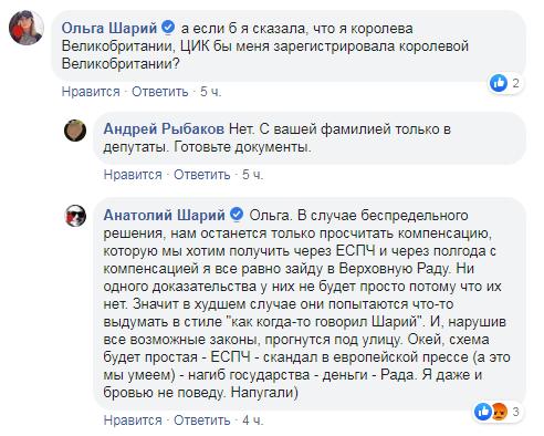"""""""Скандал и нагиб Украины на деньги"""": ЦИК пообещала отменить регистрацию Шария, тот разразился угрозами"""