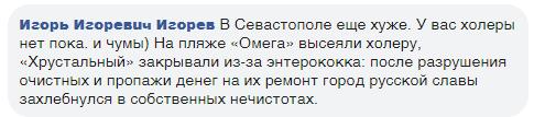 Плавают в фекалиях: в Крыму произошло новое ЧП