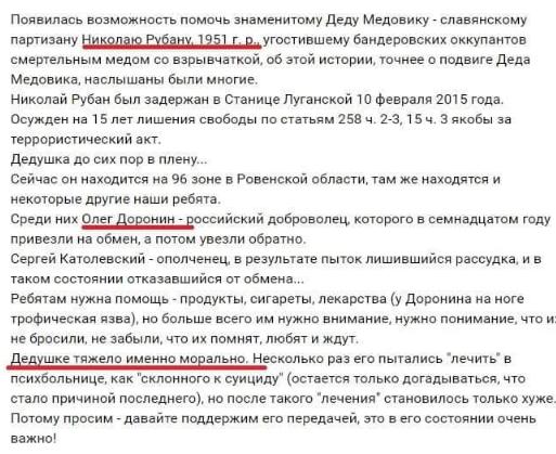 История предателя Украины получила неожиданное продолжение