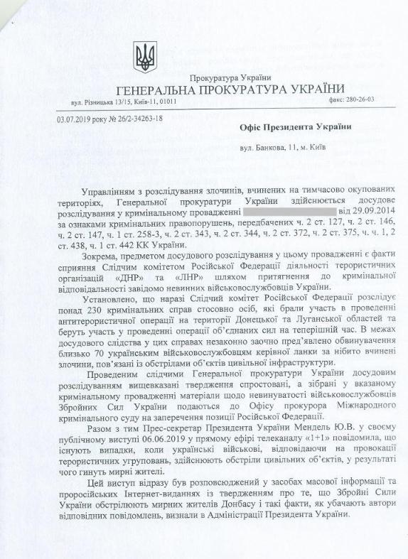 Мендель допросили в ГПУ из-за заявления о Донбассе
