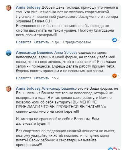 """""""Открыла рот - заплатишь"""": в велоспорте Украины разгорелся скандал"""