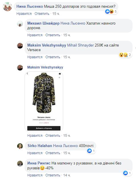 """Сукня """"слуги народу"""" викликала палкі суперечки в мережі"""