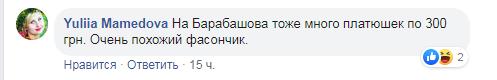 """Платье """"слуги народа"""" вызвало жаркие поры в сети"""