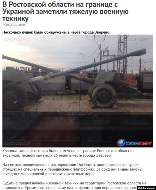 Россия стащила к границе с Украиной тяжелое вооружение