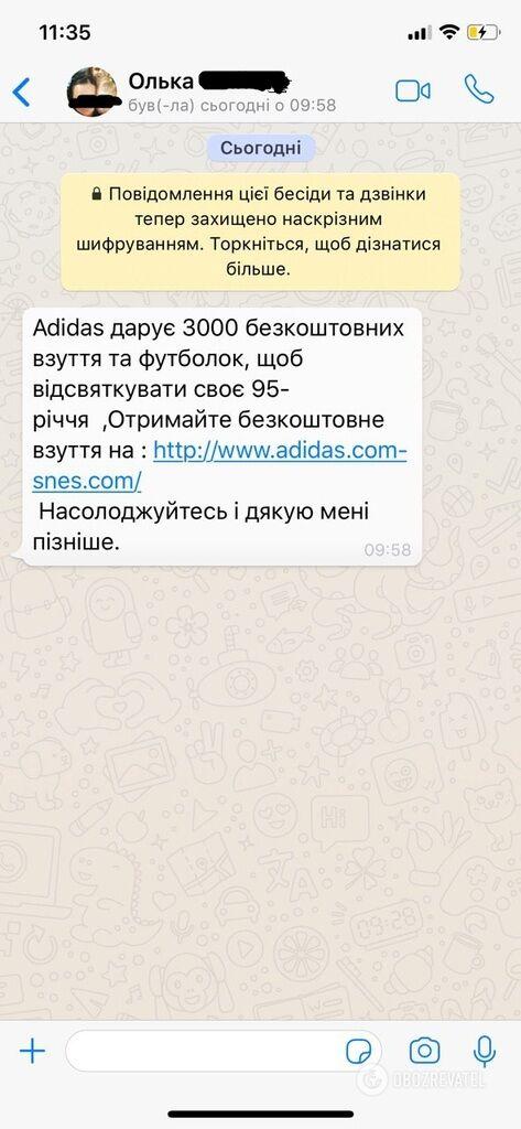 """""""Adidas дарує тисячі пар взуття"""": українці стали жертвами нової схеми"""