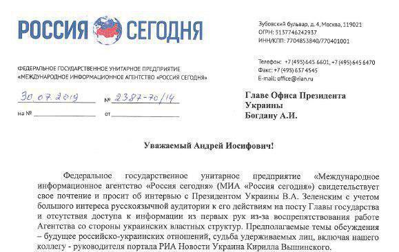 Пропагандисти РФ напросилися на інтерв'ю із Зеленським