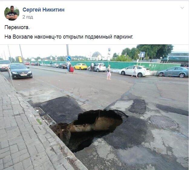 """""""Підземна парковка?"""" У Києві біля з/д вокзалу провалився асфальт"""
