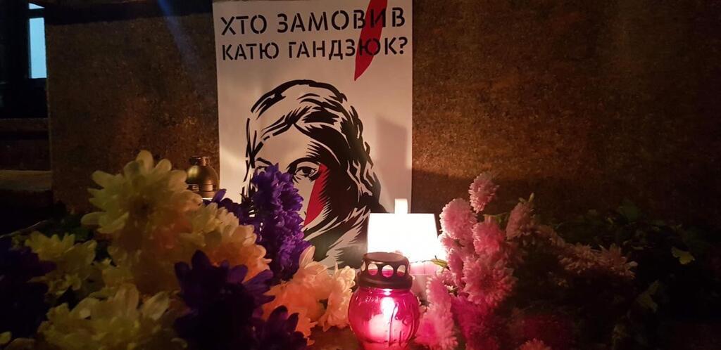 Активісти не допустять, щоб справу Каті Гандзюк спустили на гальмах