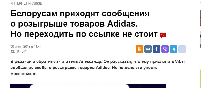 Adidas шахрайство