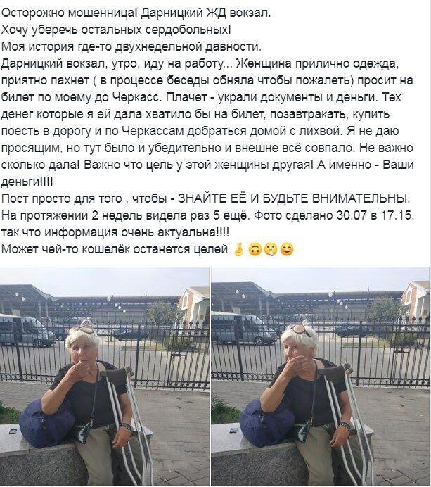 """""""Допоможіть на квиток!"""" У Києві розсекретили шахрайку"""