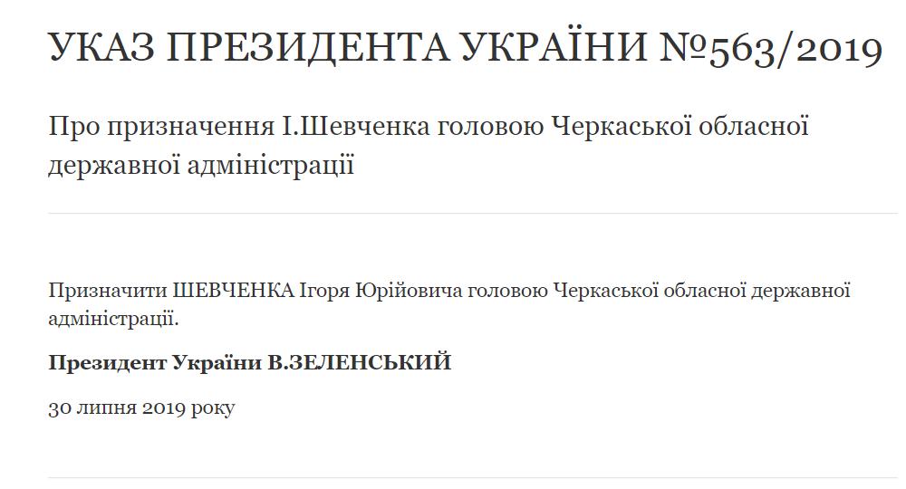 Зеленський призначив нового главу Черкащини: хто він