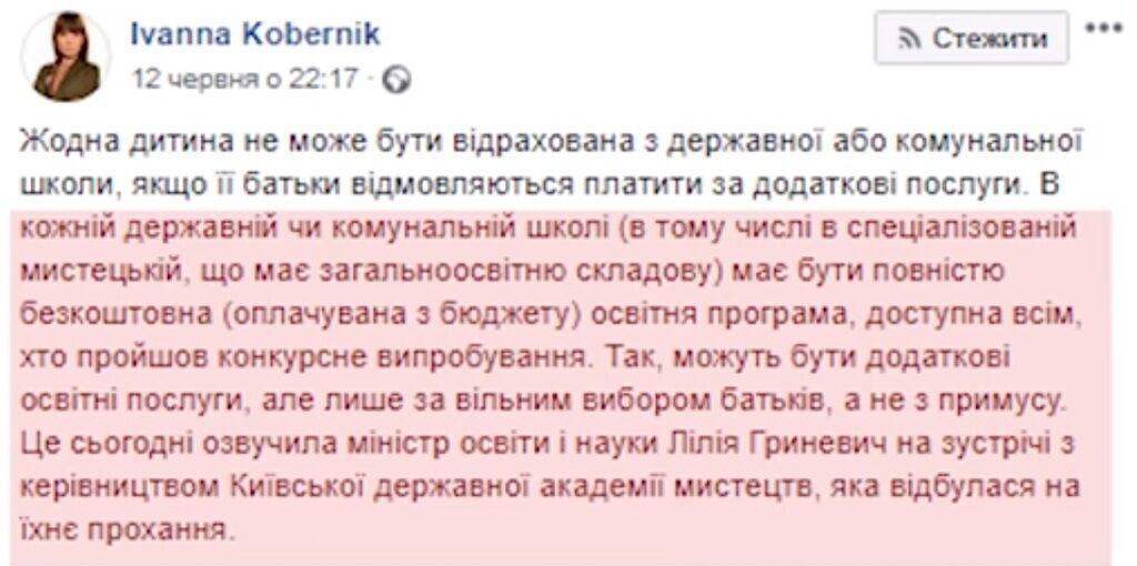Комментарий Иванны Коберник