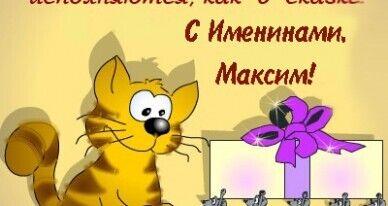 Максим имя открытка