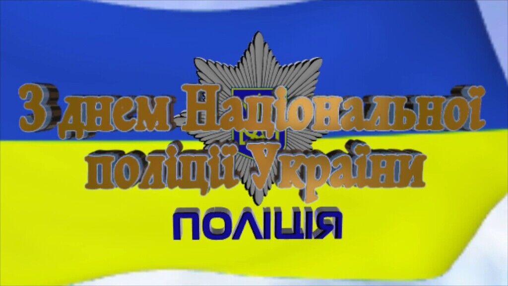 Открытка день милиции украины