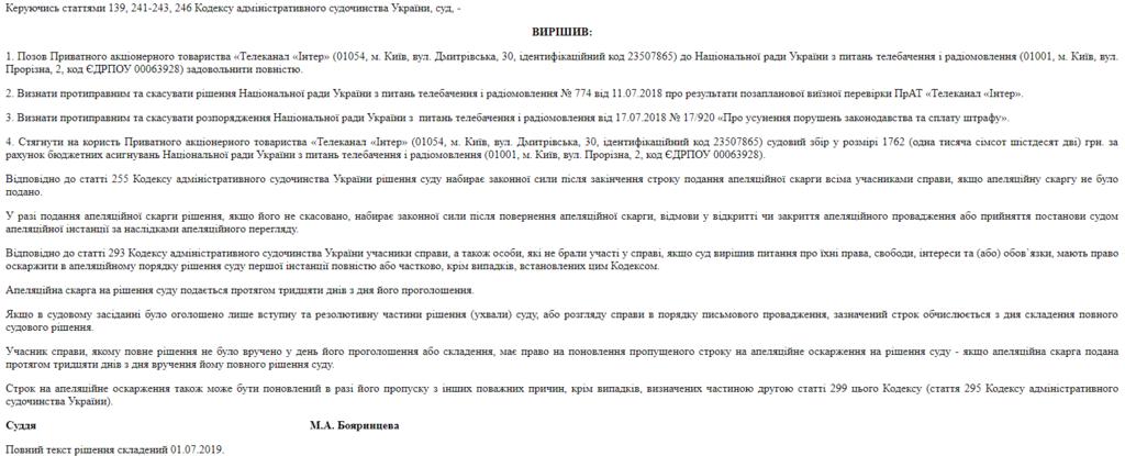 """""""Побєдобісся"""" на """"Інтері"""": суд скасував штраф"""