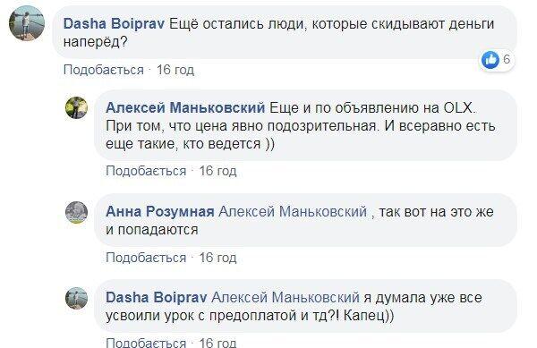 """Сдам квартиру недорого: под Киевом раскрыли """"риелторов""""-мошенников"""