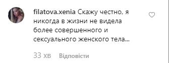 Котова поделилась с поклонниками эротичным снимком