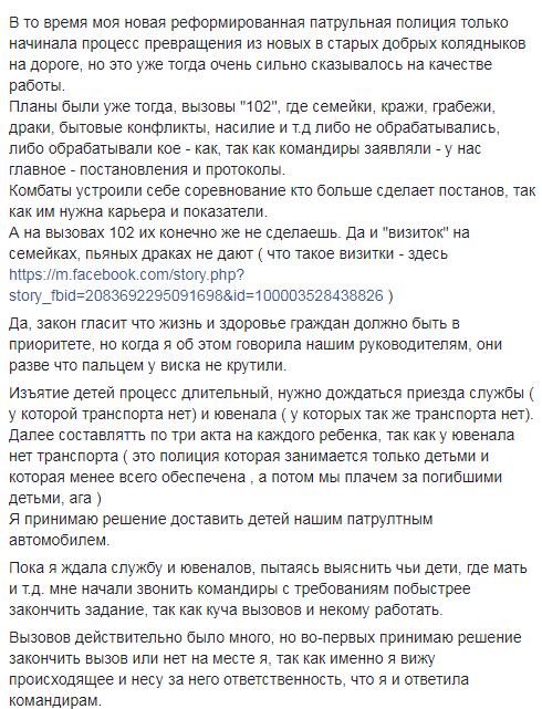 Коп из Одессы раскрыла беспредел системы и попросила защиты