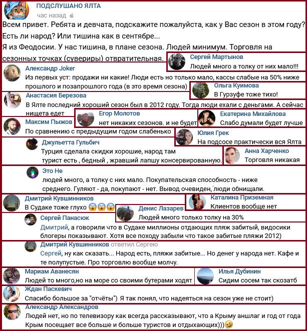 """""""Едет нищета"""": в сети показали туристический """"ажиотаж"""" в Крыму"""