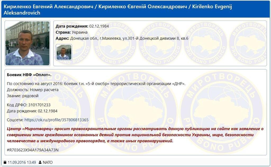 """Сторінка терориста Кириленка на """"Миротворці"""""""