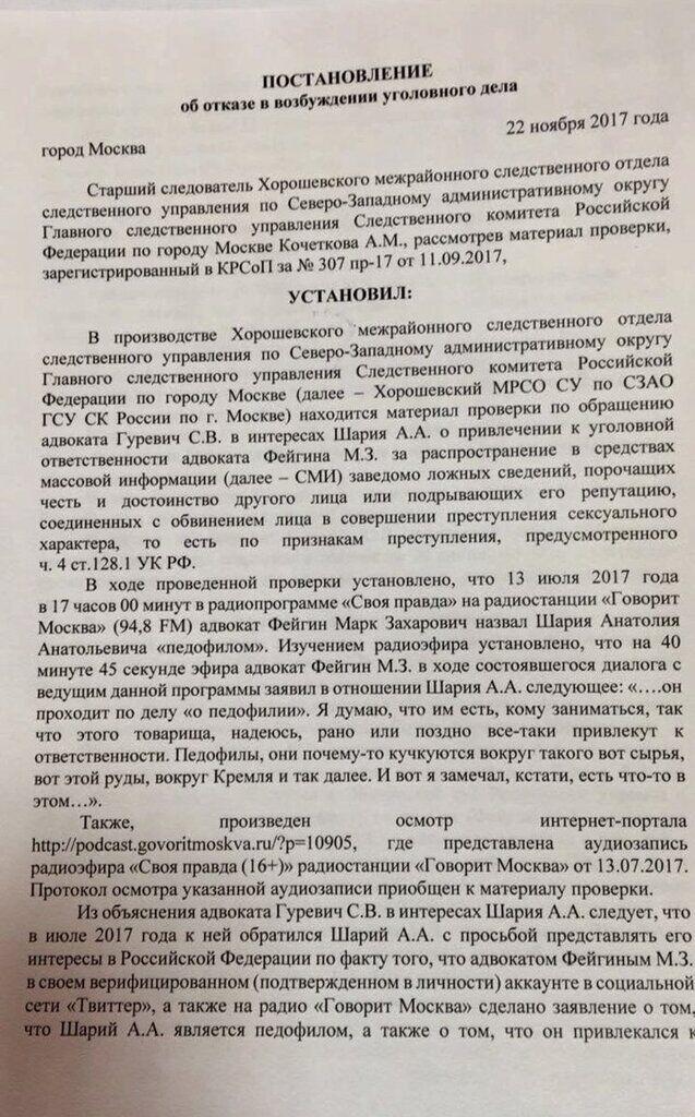 Шария уличили в двойном гражданстве: опубликованы документы