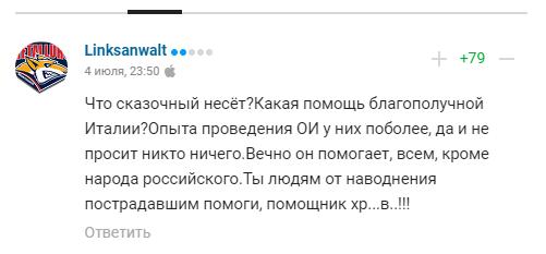 Путина затравили в сети за слова про Олимпиаду