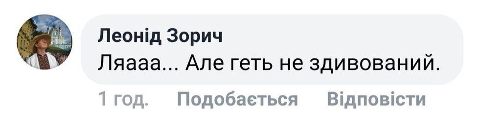 Сеть разозлил рассказ о случае на станции электрички в Киеве