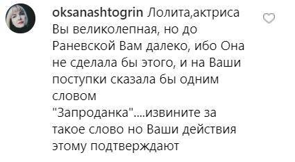 """""""Свои стреляют по своим"""": Лолита разозлила сеть словами о Донбассе"""