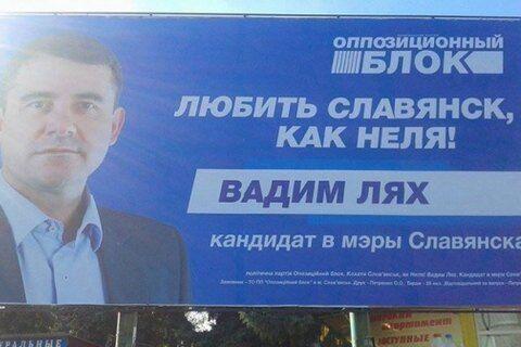 Предвыборный плакат Вадима Ляха в 2015 году