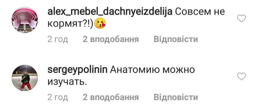 Напівоголена співачка з РФ злякала мережу худорбою