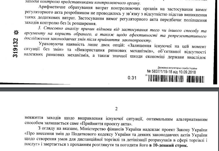 Революция с кэшбеком: после жалобы украинцам будут возвращать 100%