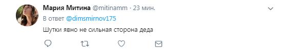 """""""Тупое быдло!"""" Путина разгромили за пошлую шутку: видео"""