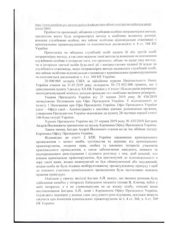 Кличко вимагає від НАБУ почати кримінальне провадження щодо заяв Богдана
