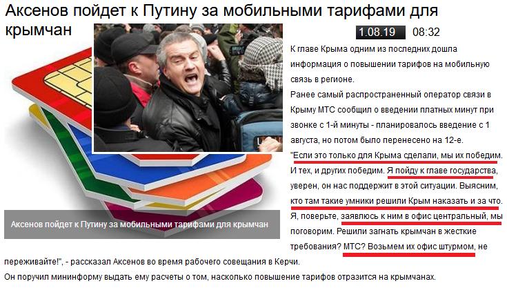 Новости Крымнаша. Крымский прорыв под звуки траурного марша