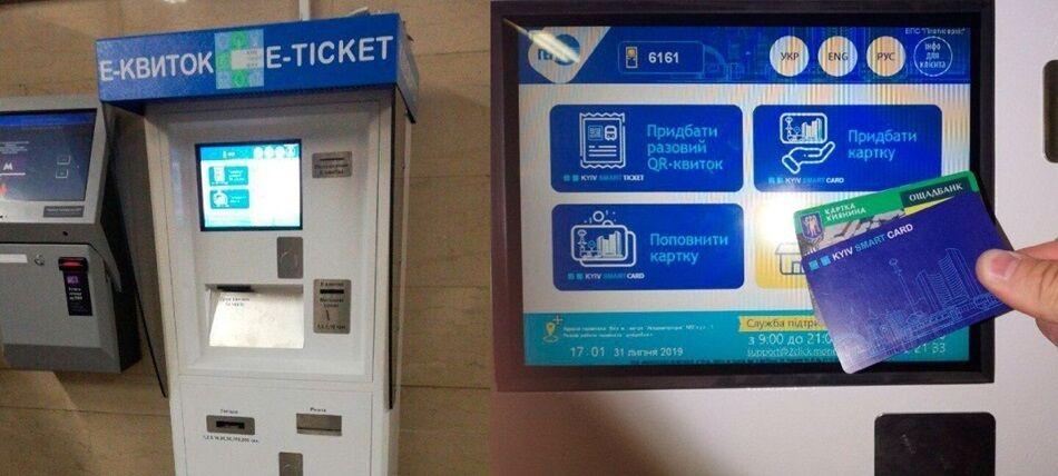 Автомат по продаже е-билетов