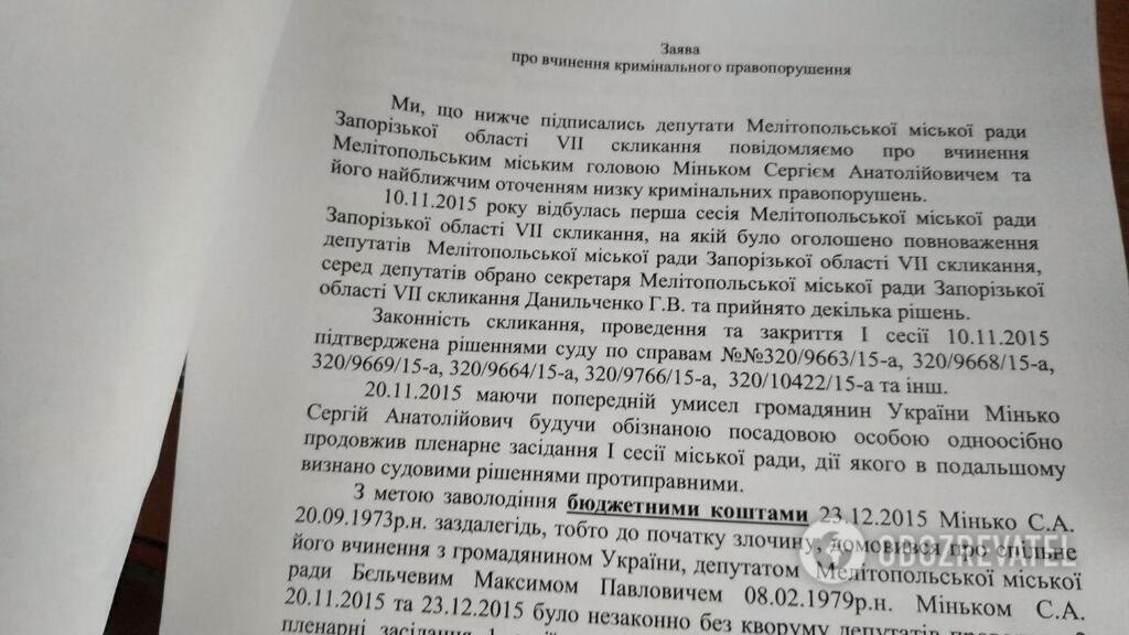 Заявление депутатов