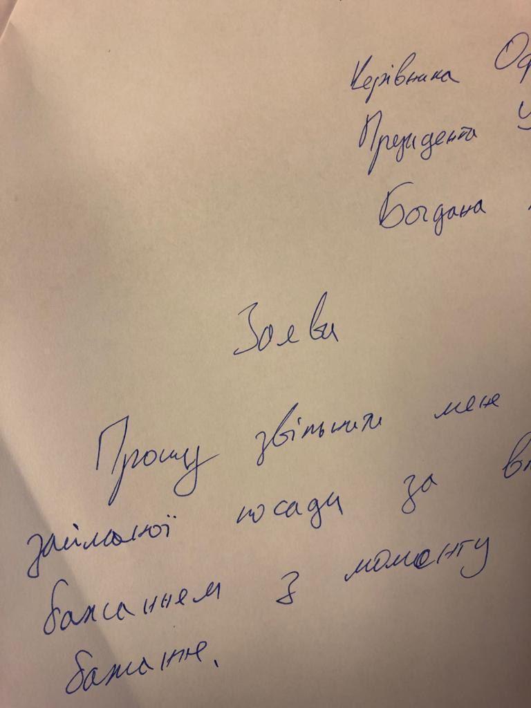 Заява Богдана
