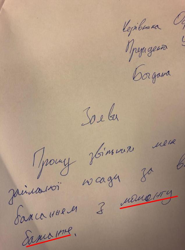 Відставка Богдана: ОП показав приклад потужного тролінгу