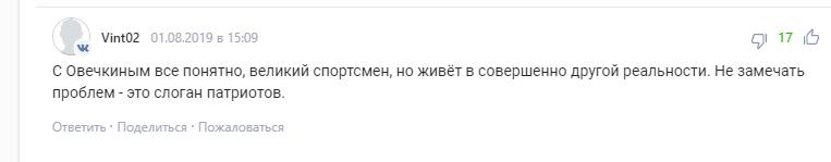 Овечкіна зацькували в мережі за захоплення Путіним