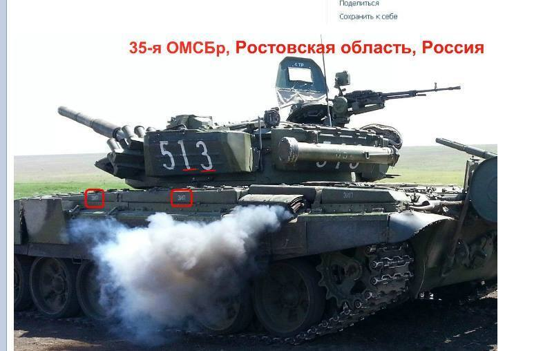 Танк відноситься до ростовської танкової бригаді ЗС РФ