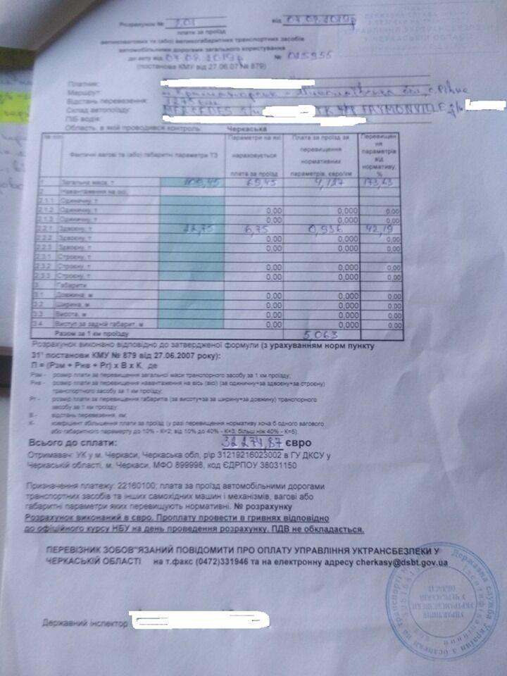На перевізника наклали штраф – понад 32 тисячі євро