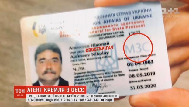 Дипломатична картка Алексєєва